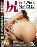 ZSRD-19 後背位&騎乗位列伝 Vol.3 [DVD]