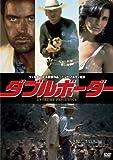 ダブルボーダー[DVD]