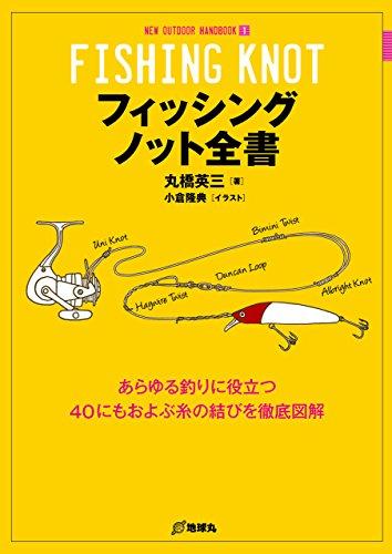 丸橋 英三, 小倉 隆典の商品画像