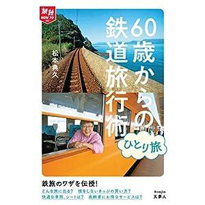 旅鉄How to 002 60歳からのひとり旅 鉄道旅行術 [Kindle版]