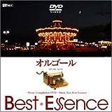 オルゴール♪BEST Essence-ミュージック・コンピレーションDVD-[DVD]