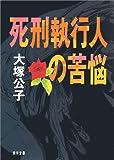 死刑執行人の苦悩 (角川文庫)