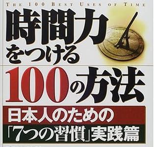 時間力をつける100の方法―日本人のための「7つの習慣」実践篇