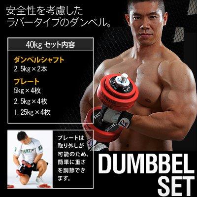 ダンベル ラバータイプ (40kgセット) 【トレーニング解説DVD付】