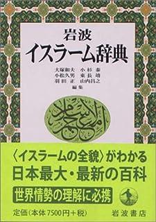 岩波イスラーム辞典