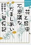 花と昆虫、不思議なだましあい発見記 (講談社SOPHIA BOOKS)