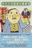 サラトガ探偵の難事件 (集英社文庫)