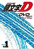 メモリアルDVDマガジン 頭文字D first stage ~Dash編~ (1) (講談社キャラクターズA)
