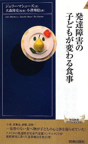 発達障害の子どもが変わる食事 (青春新書INTELLIGENCE)