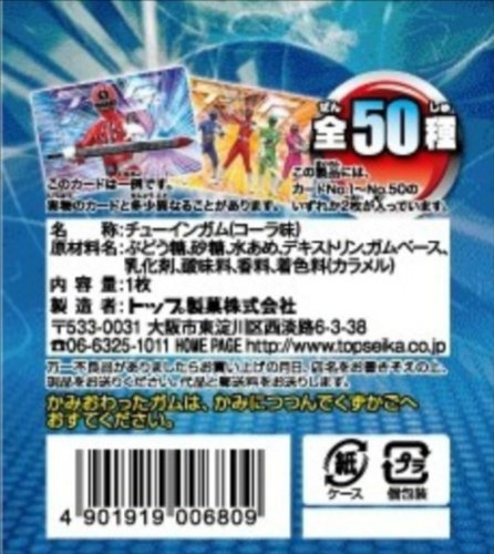 トッキュウジャーカードガム 20個入 BOX (食玩・ガム)