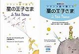 対訳フランス語で読もう「星の王子さま」―朗読CDセット版