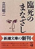 臨死のまなざし (新潮文庫)