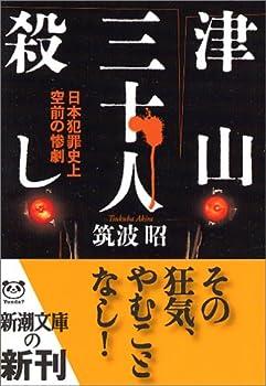 津山三十人殺し―日本犯罪史上空前の惨劇 (新潮文庫)