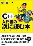 C++ 入門書の次に読む本