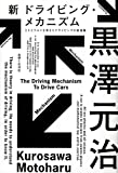 新 ドライビング・メカニズム