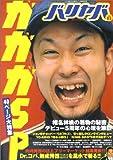 バリヤバ (Vol.6) (別冊Quick Japan)