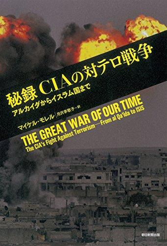 秘録 CIAの対テロ戦争――アルカイダからイスラム国まで