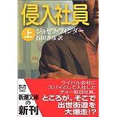 侵入社員〈上〉 (新潮文庫)