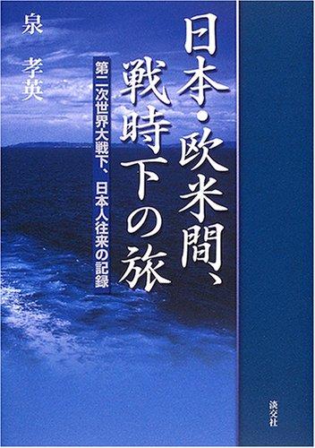 日本・欧米間、戦時下の旅―第二次世界大戦下、日本人往来の記録