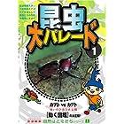 自然はともだちシリーズ 昆虫大パレード1 [DVD]