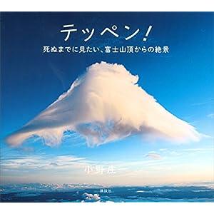 テッペン! 死ぬまでに見たい、富士山頂からの絶景 [Kindle版]