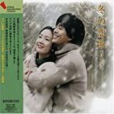冬の恋歌(ソナタ) オリジナルサウンドトラック ~国内盤~