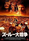 ズールー大戦争 [DVD]