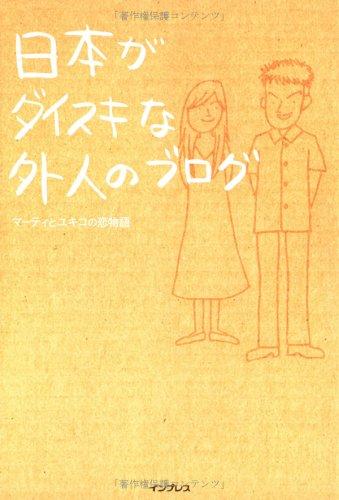 日本がダイスキな外人のブログ -マーティとユキコの恋物語-