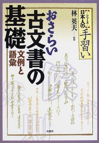 おさらい古文書の基礎—文例と語彙 (シリーズ日本人の手習い)