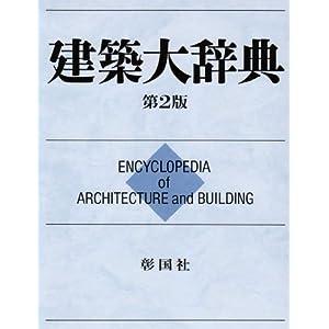 建築大辞典