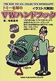 トミー毛塚のVWハンドブック