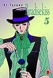Ai Yazawa Paradise Kiss 05