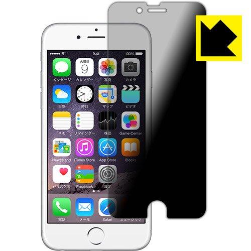 のぞき見防止 液晶保護フィルム『Privacy Shield iPhone 6』
