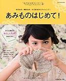 あみものはじめて! あんしんわばり付 (Let's knit series)