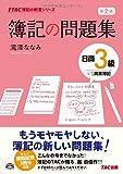 簿記の問題集 日商3級 商業簿記 第2版 (TAC簿記の教室シリーズ)