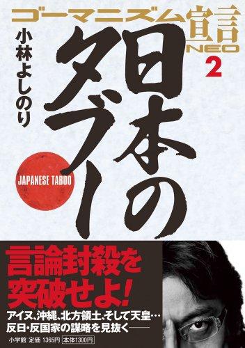 ゴーマニズム宣言NEO 2 日本のタブー