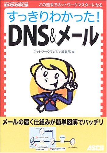 すっきりわかった!DNS&メール