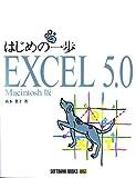 はじめの一歩 EXCEL 5.0 Macintosh版 (SOFTBANK BOOKS)