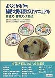 よくわかる補助犬同伴受け入れマニュアル—盲導犬・聴導犬・介助犬