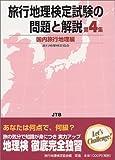 旅行地理検定試験の問題と解説〈第4集〉 国内旅行地理編