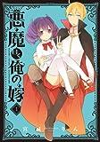悪魔曰く俺の嫁 (1) (ガンガンコミックスJOKER)