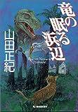 竜の眠る浜辺 (ハルキ文庫)