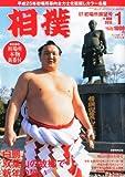 相撲 2013年 01月号 [雑誌]