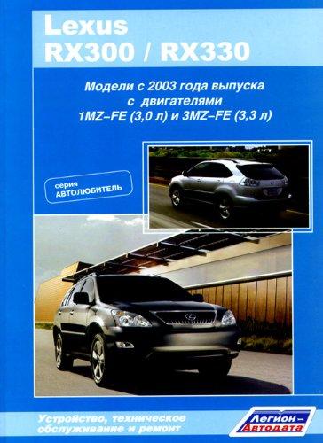 lexus-rx300-rx330-ustroystvo-tehnicheskoe-obsluzhivanie-i-remont