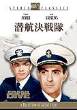 潜航決戦隊 [DVD]