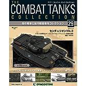 コンバットタンクコレクション 29号 (センチュリオンMk.3(韓国1950年)) [分冊百科] (戦車付)
