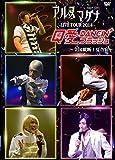 アルスマグナDVD クロノス学園 2nd step LIVE TOUR 2014 Q愛DANCIN' フラッシュ ~全国縦断! 夏合宿~