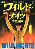 ワイルド・ナイツ / 古泉 智浩 のシリーズ情報を見る