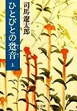 ひとびとの跫音〈上〉 (中公文庫)