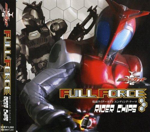 仮面ライダーカブト エンディング・テーマ FULL FORCE